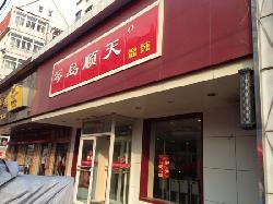 琴岛顺天馄饨(台东店)