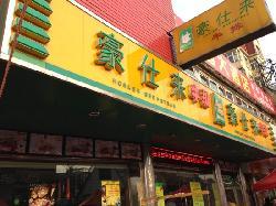 Hao Shi Lai Stake (YanAn 2nd Road)