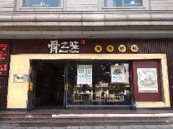Gu ZhiWei
