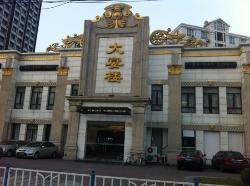 DaYan Lou Restaurant (JinQiao)