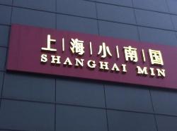 Shanghai Min (JinQiao GuoJi)