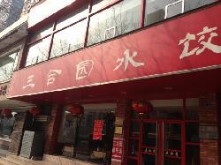SanHe Yuan ShuiJiao (MinJiang Road)