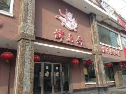 Tan YuTou Hotpot (QingDao MinJiang Road)
