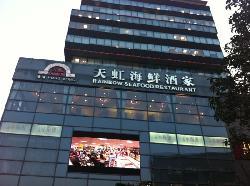 Tianhong Seafood Restaurant