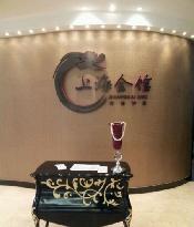 ShangHai HuiGuan (XiangGang MingDou)