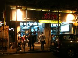 Ka Ka Lok Fast Food