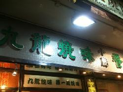 JiuLong ShaoWei Restaurant (ZhongLvShe Fen)