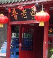 Jin Lao Xi Shi Fu (Bai Wan Zhuang)