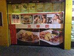 WenHua Ju (NongLin Xia Road)