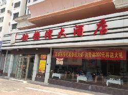 甜糖湾渔港大酒店(麦岛路店)
