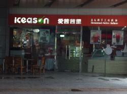 Iceason Italy Handmade Ice Cream(Orient Shopping Center)