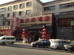 紅蓮烤鴨店(亞運村店)