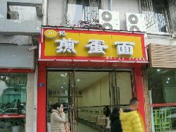 NiuShiKou FanQie JianDan Mian (ShuiNianHe Road)