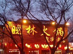 XiaoLin Hotpot (DongZhiMen)