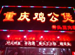 Chongqing Chicken Pot (HuaYin Road)