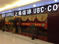 ‪U.B.C. Coffee (DongTai)‬
