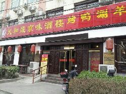 TianHe Sheng (HuiXinLi No.1)