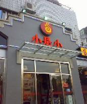 XiaoShi Xiao (ShuangYuShu)