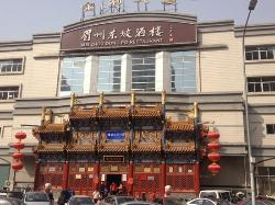 MeiZhou DongPo Restaurant (Asian Games Village)