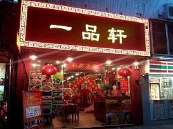 YiPin Xuan (Guang Ri Mansion)