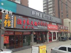 Xinladao Suobianyu (Huixin)