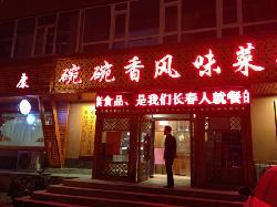 Wan Wan XiangFeng Wei CaiGuan