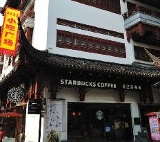 ‪Starbucks (XiZang Middle Road No.2)‬