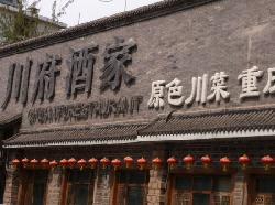 Chuan Fu Restaurant
