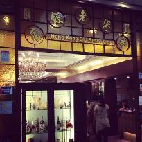 Hong Kong Old Restaurant (Kimberley)