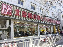 HanZhongGe SanQianLi Barbeque(Dongsi)