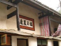 Fuwang Tomb