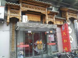TianHe Sheng (HuiXinLi No.2)