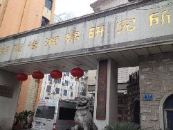 Xiangxiu Museum