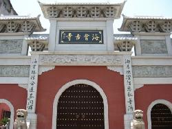 Haihui Temple of Xiangtan