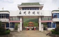 Yishe Village of Yongzhou