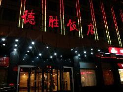 DeSheng Restaurant
