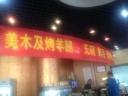 Mei Mu Ji TeSe Restaurant