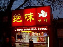 JueWei YaBo (QianHai Road)