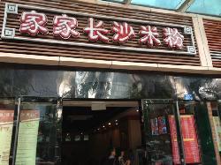 JiaJia ZhangSha MiFen (ZhenHua Road)