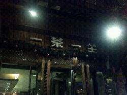 Chamate (Gu YunHe)