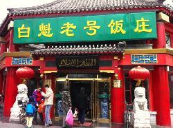 noBai Kui LaoHao FanZhuang (AnNei)
