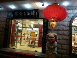 Yin Feng Zhuang Restaurant
