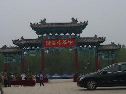 Qilu Stone Park