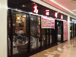 高丽烤肉(黄河路店)