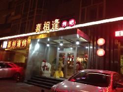 XiXiangFeng Kao Ba (XiAn Da Road)