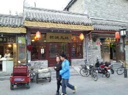 DaLian HuoShao (Bei LuoGu Xiang)
