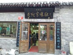 Man's Beijing Baodu Restaurant