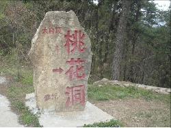 Taohua Cave