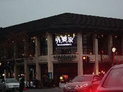 Grandma's Restaurant(Hubin)