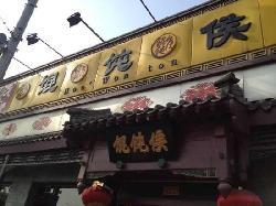 Wonton Hou Luogu Alley Branch Store